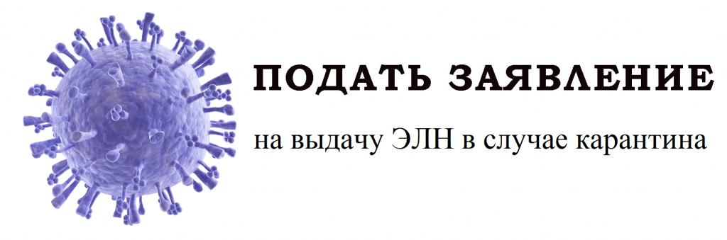 fss_1_zayavlenie_na-bolnichiy_online