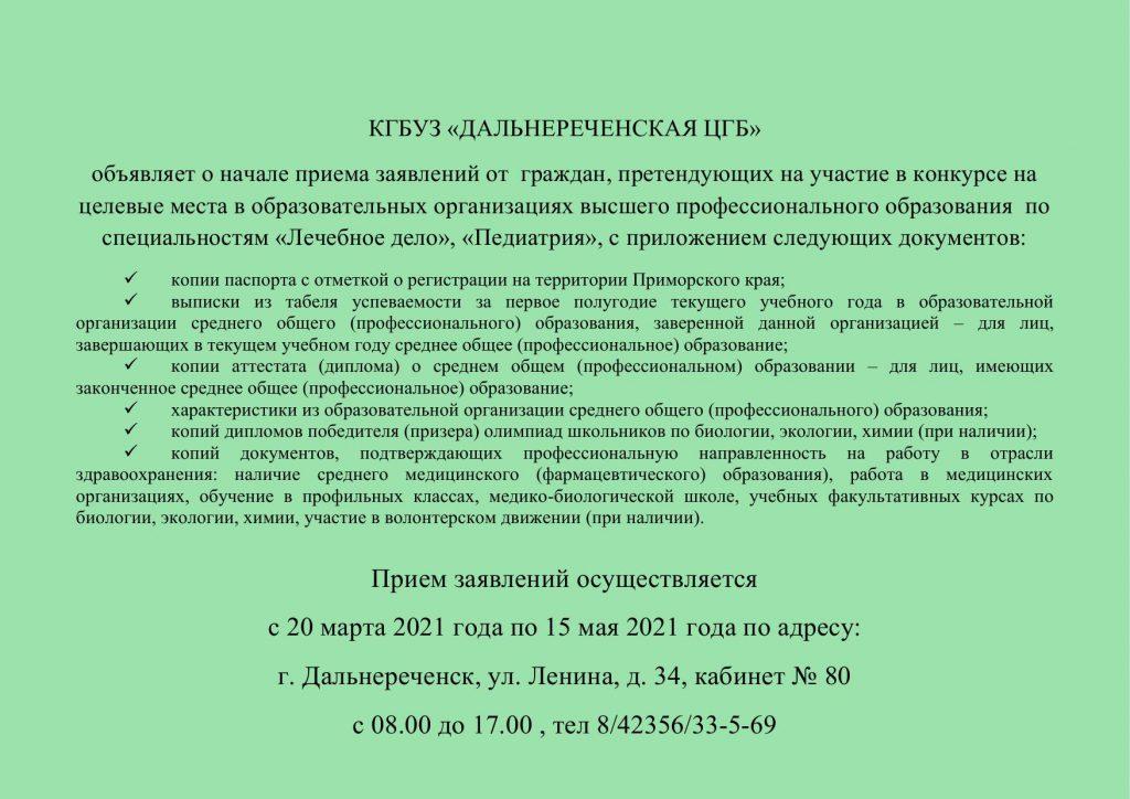 tselevoy-nabor3_1