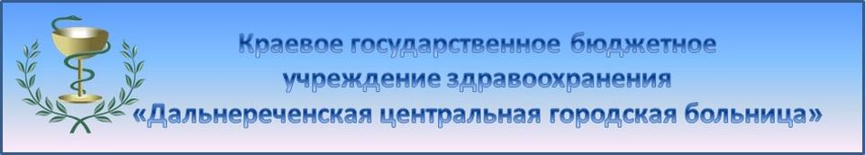 КГБУЗ «Дальнереченская ЦГБ»