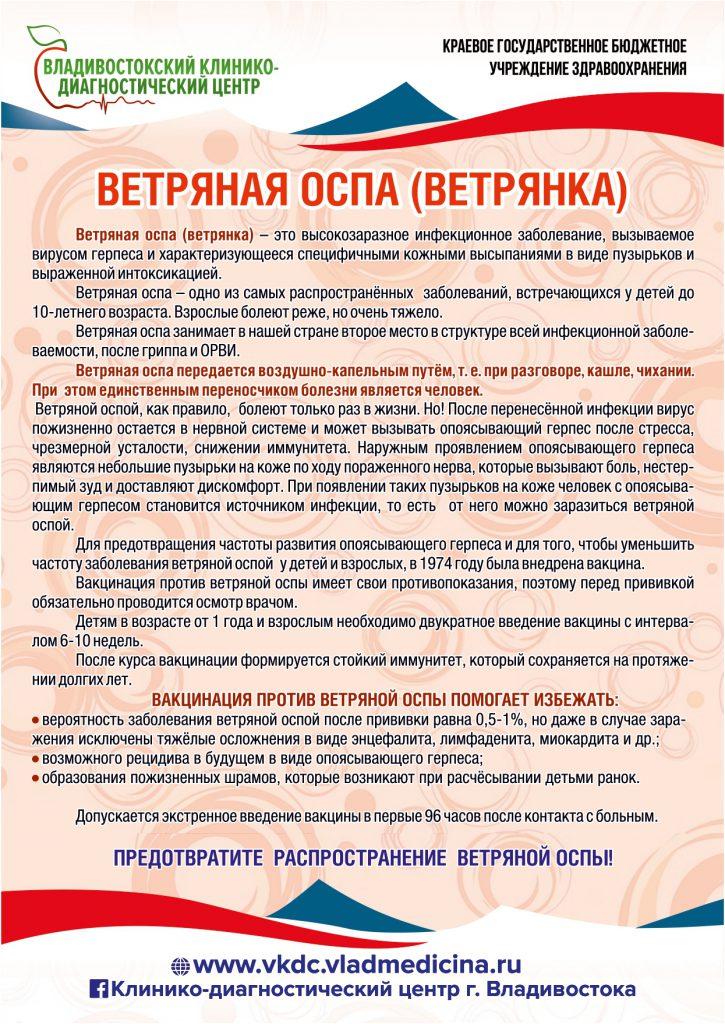 3_vetryanaya-ospa-vetryanka-_page-0001