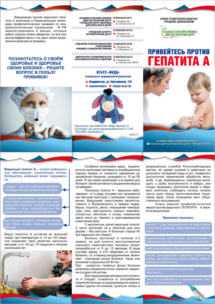 4_priveytes-protiv-geppatita-a_page-0001