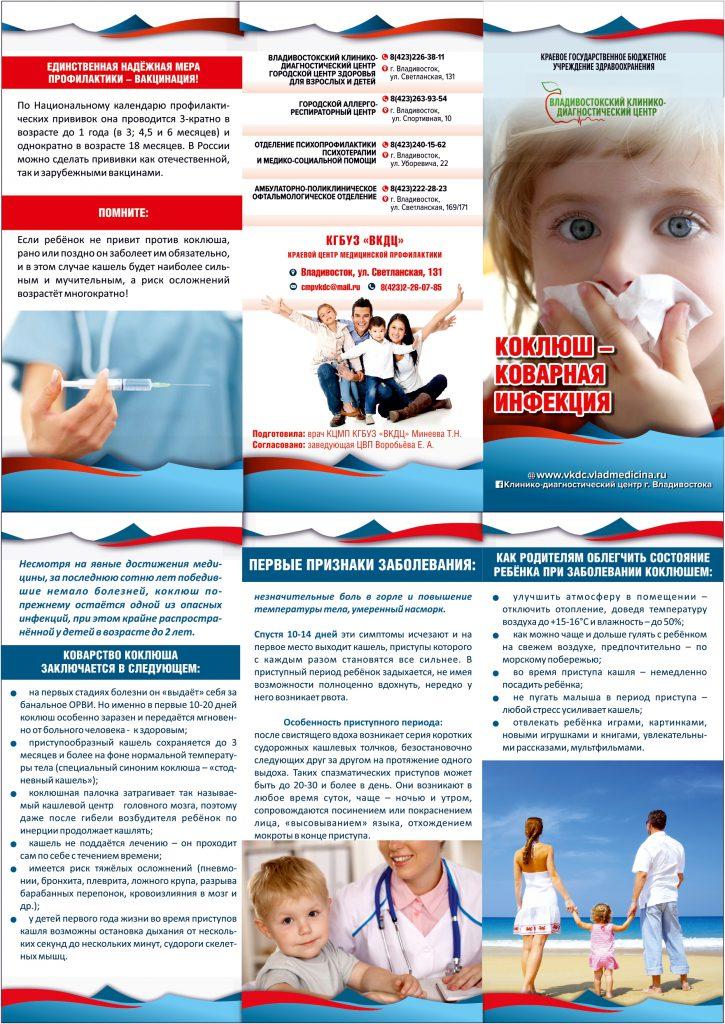 9_koklyush-kovarnaya-infektsiya_page-0001