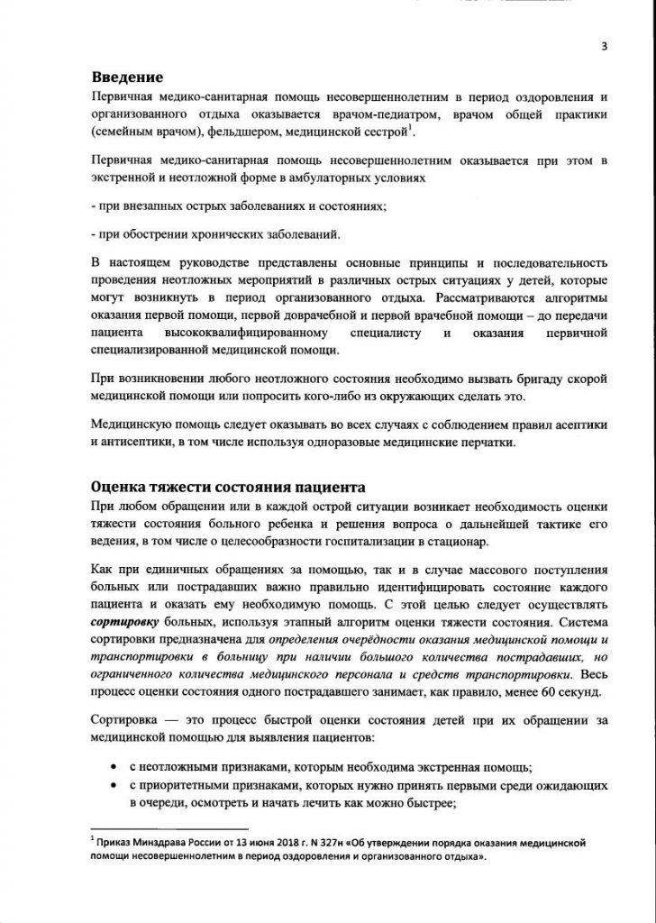 metod-posobie_05