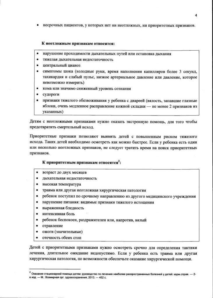 metod-posobie_06