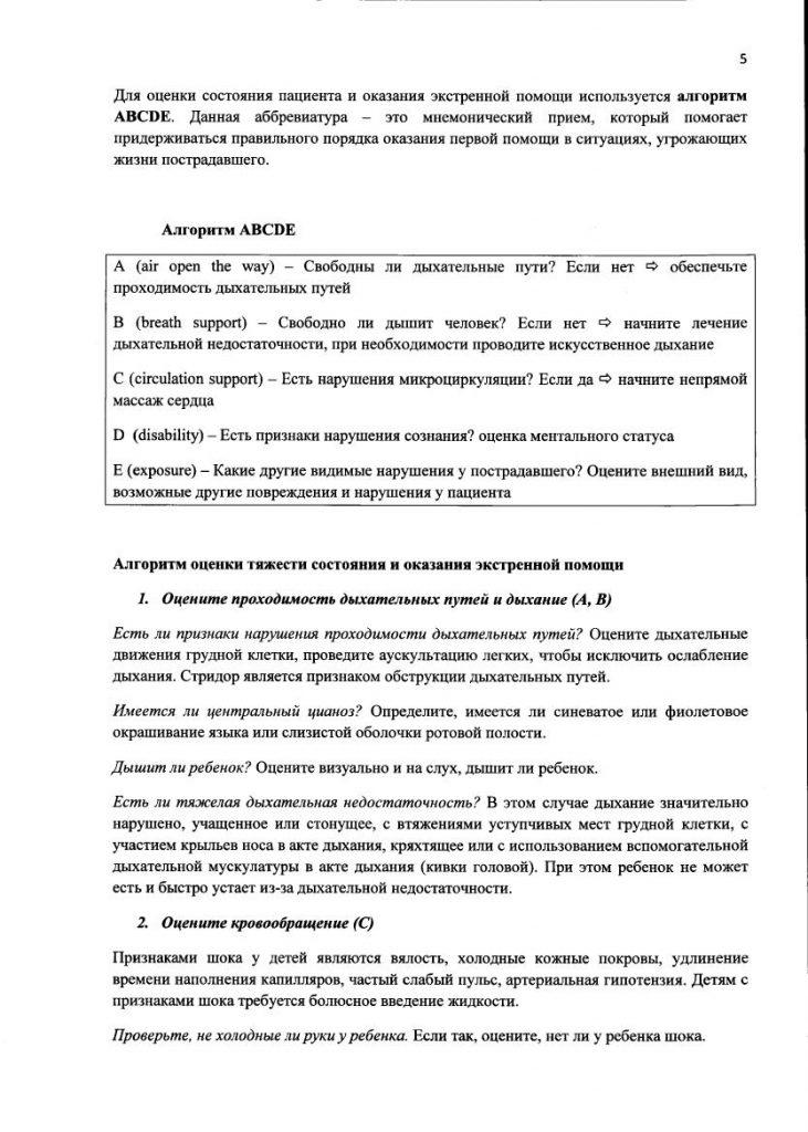 metod-posobie_07