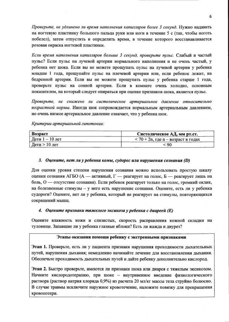 metod-posobie_08