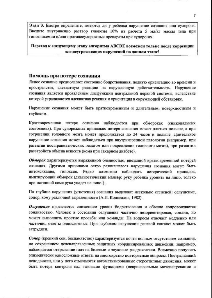 metod-posobie_09