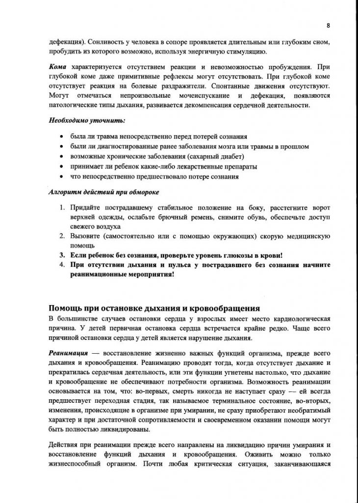 metod-posobie_10