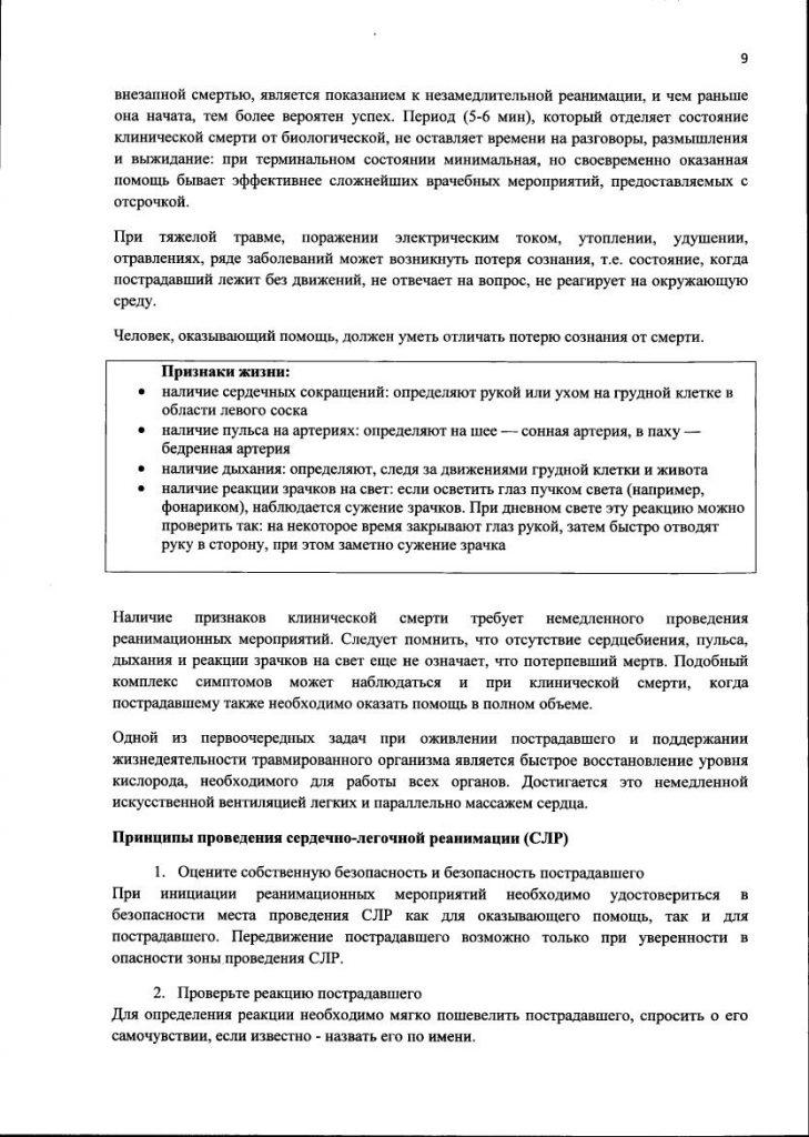 metod-posobie_11