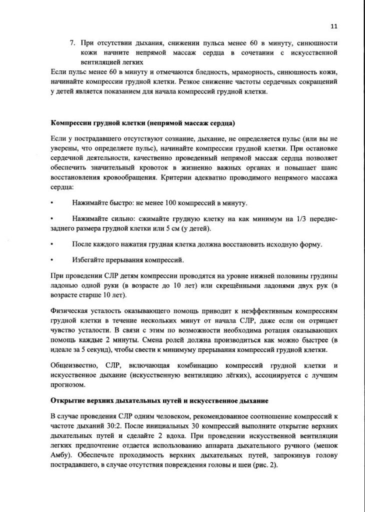 metod-posobie_13