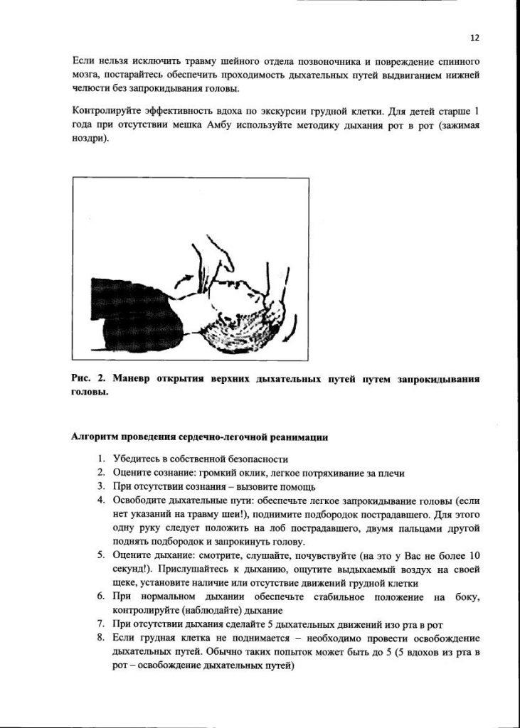 metod-posobie_14