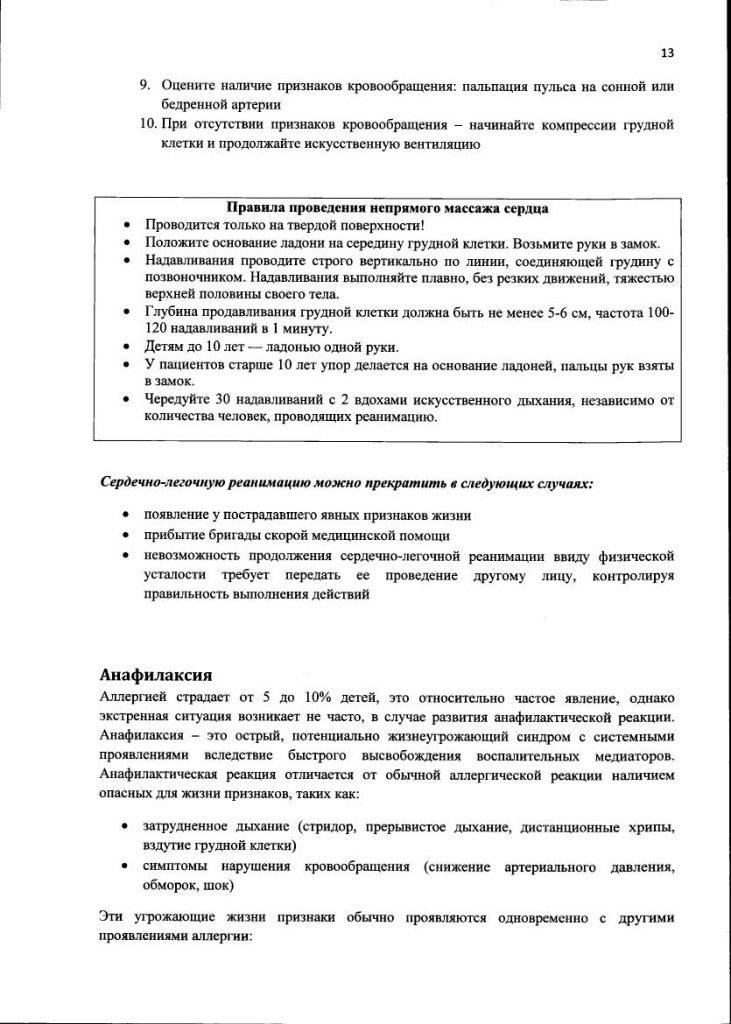 metod-posobie_15