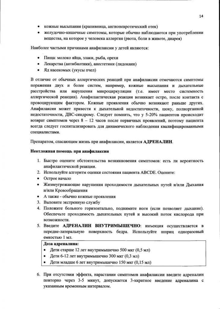 metod-posobie_16