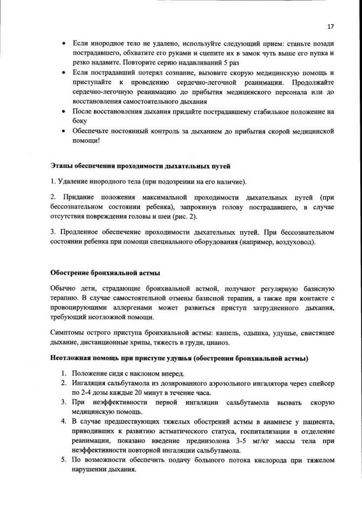 metod-posobie_19