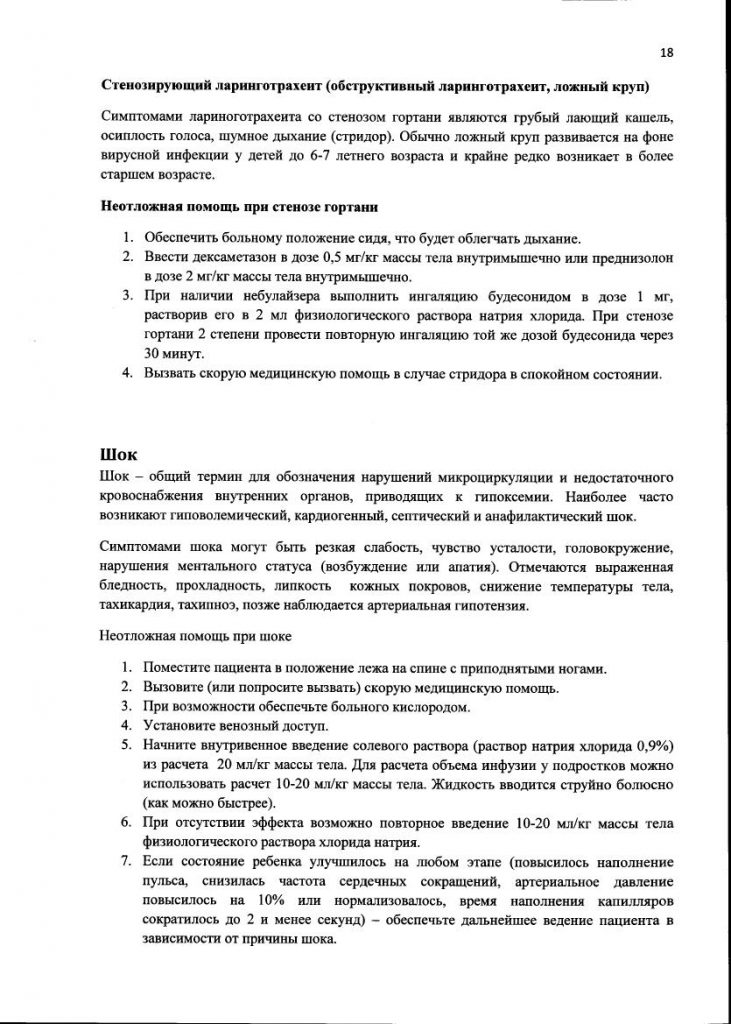 metod-posobie_20