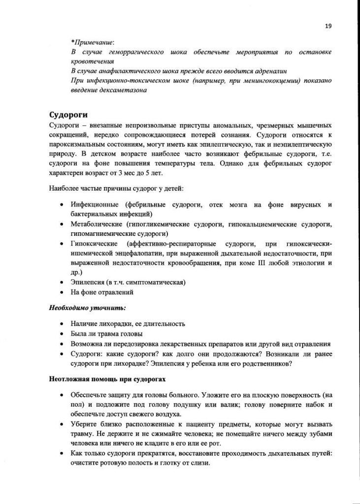metod-posobie_21