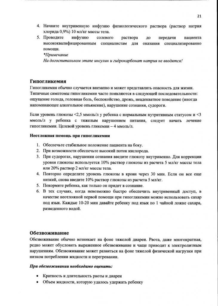 metod-posobie_23