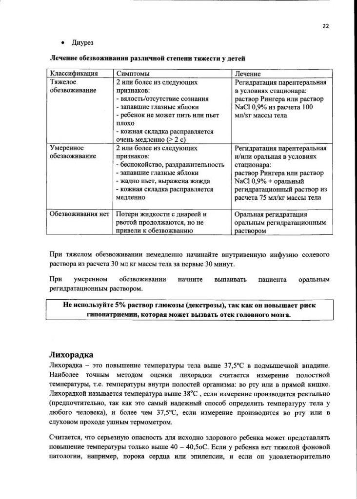 metod-posobie_24