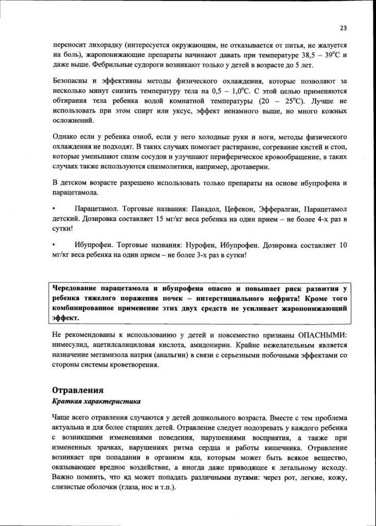 metod-posobie_25
