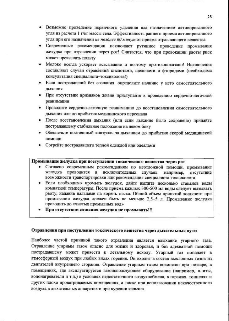 metod-posobie_27