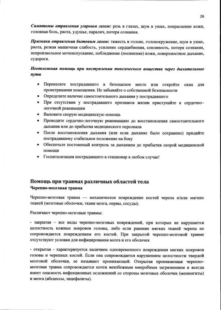 metod-posobie_28