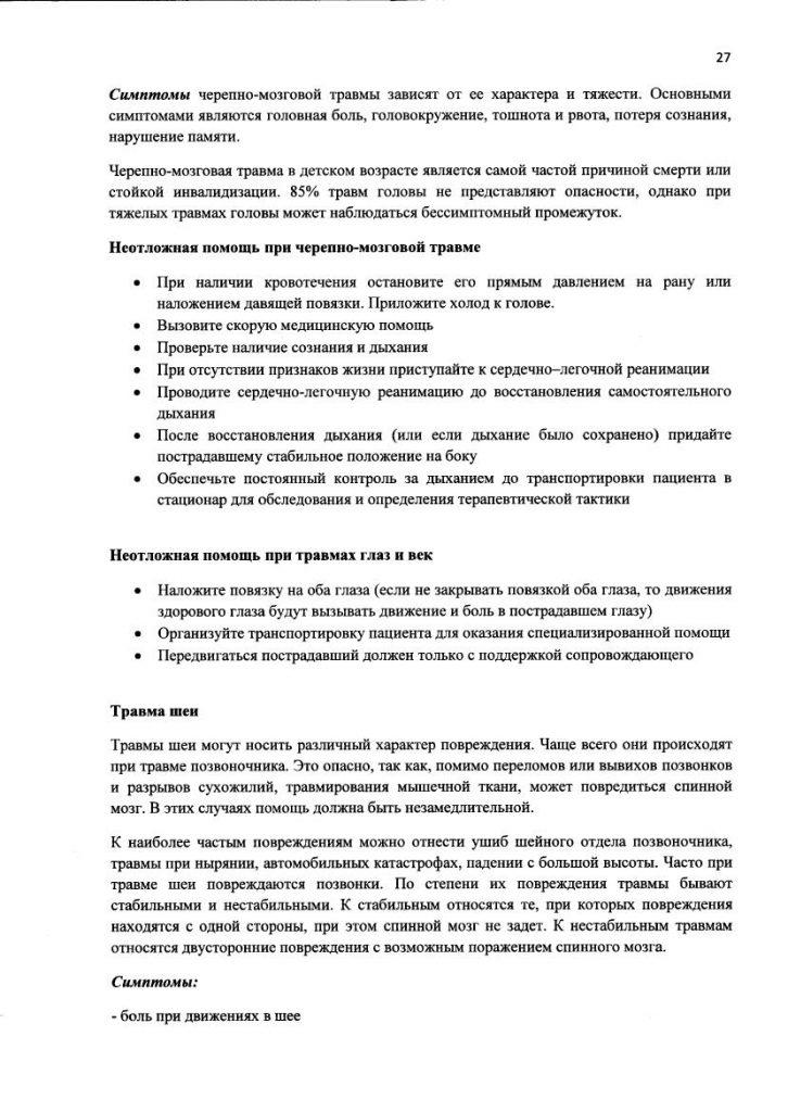 metod-posobie_29