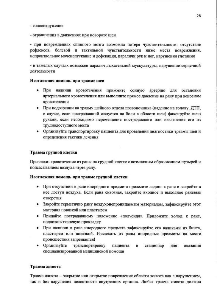 metod-posobie_30