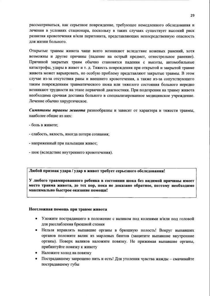 metod-posobie_31