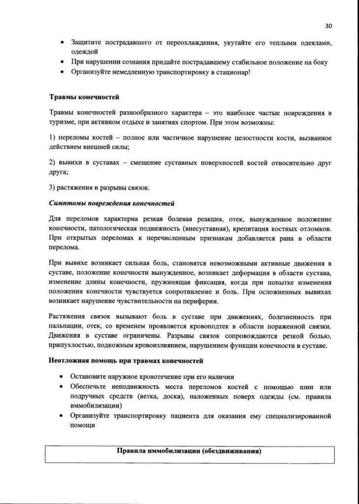 metod-posobie_32