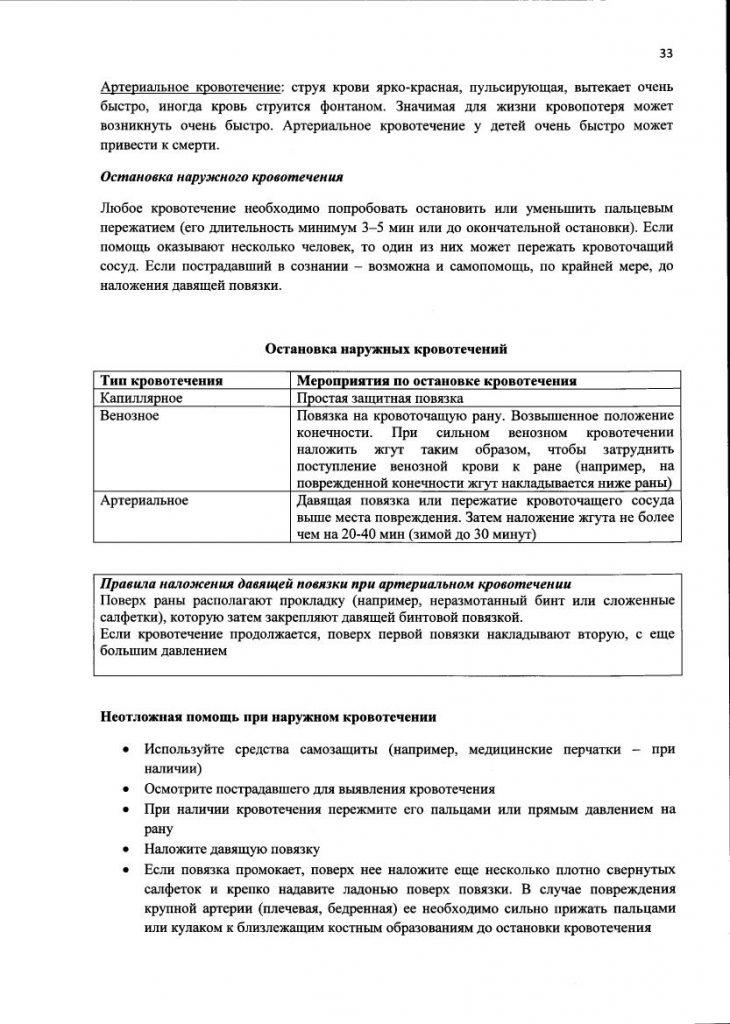 metod-posobie_35
