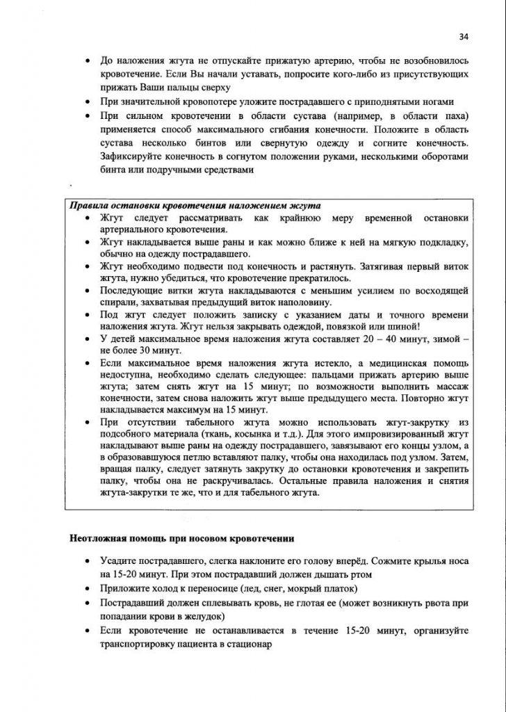 metod-posobie_36