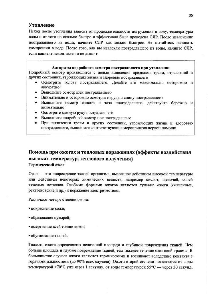 metod-posobie_37