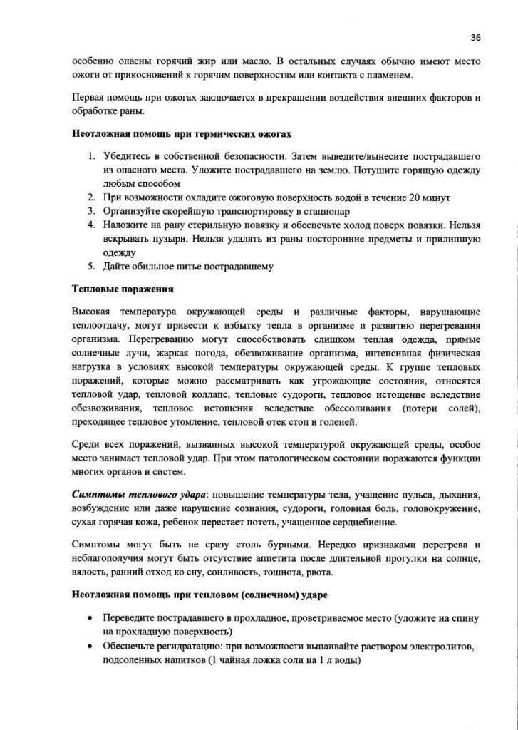 metod-posobie_38