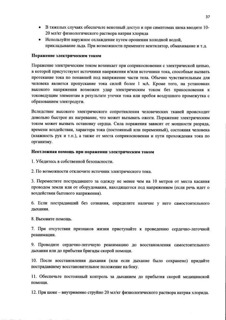 metod-posobie_39