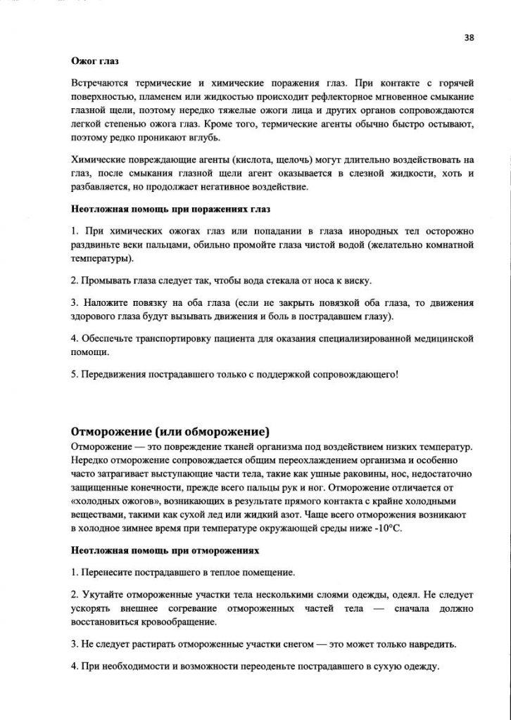 metod-posobie_40