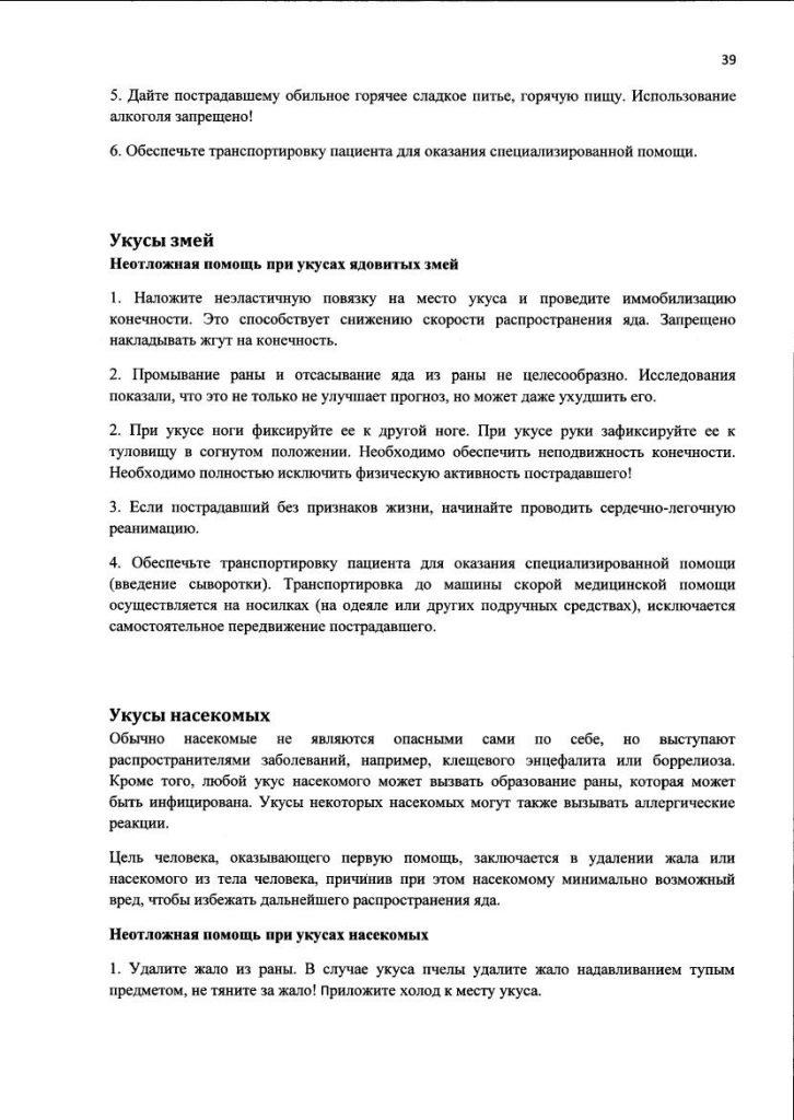 metod-posobie_41
