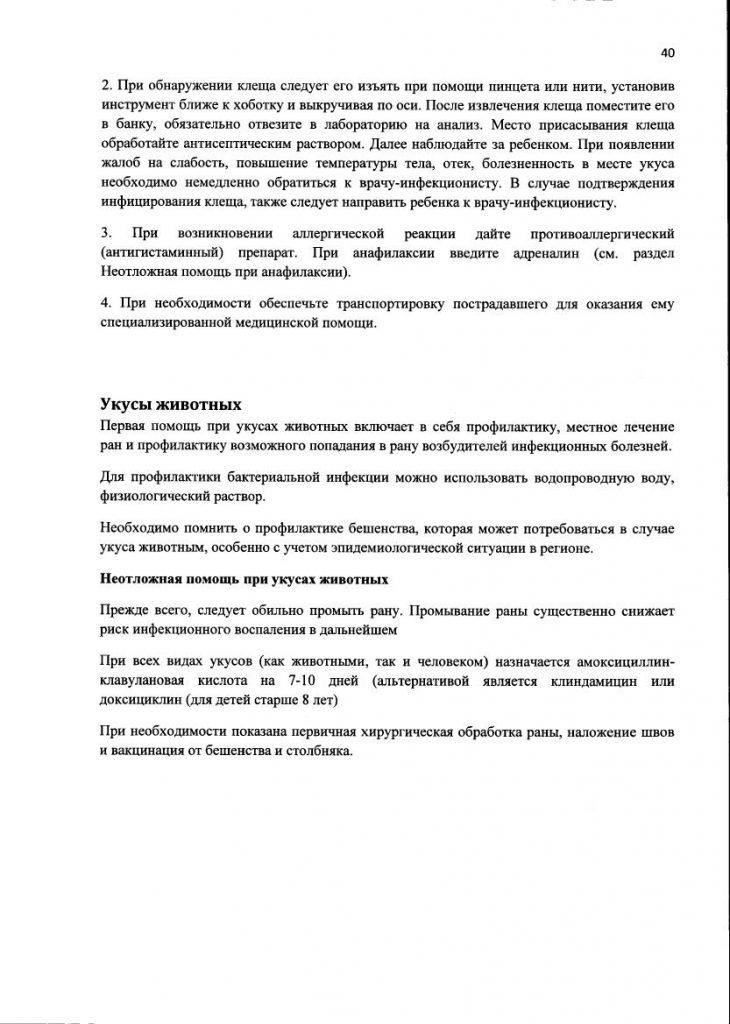 metod-posobie_42