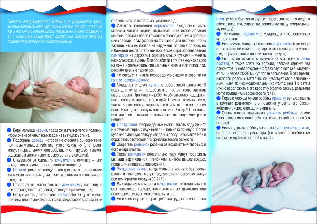 pravila-povedeniya-roditelej-s-novorozhdyonnymi-detmi22