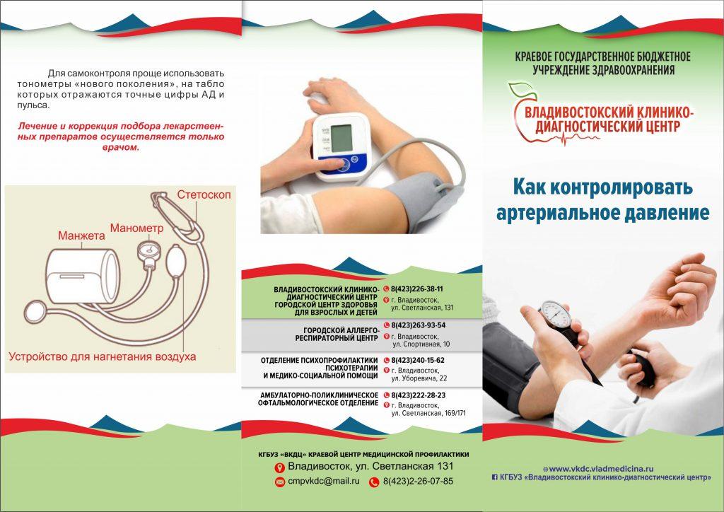 kak-kontrolirovat-arterialnoe-davlenie-1-buklet