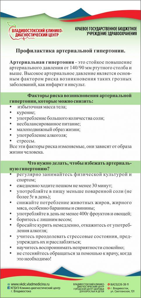 profilaktika-arterialnoy-gipertonii