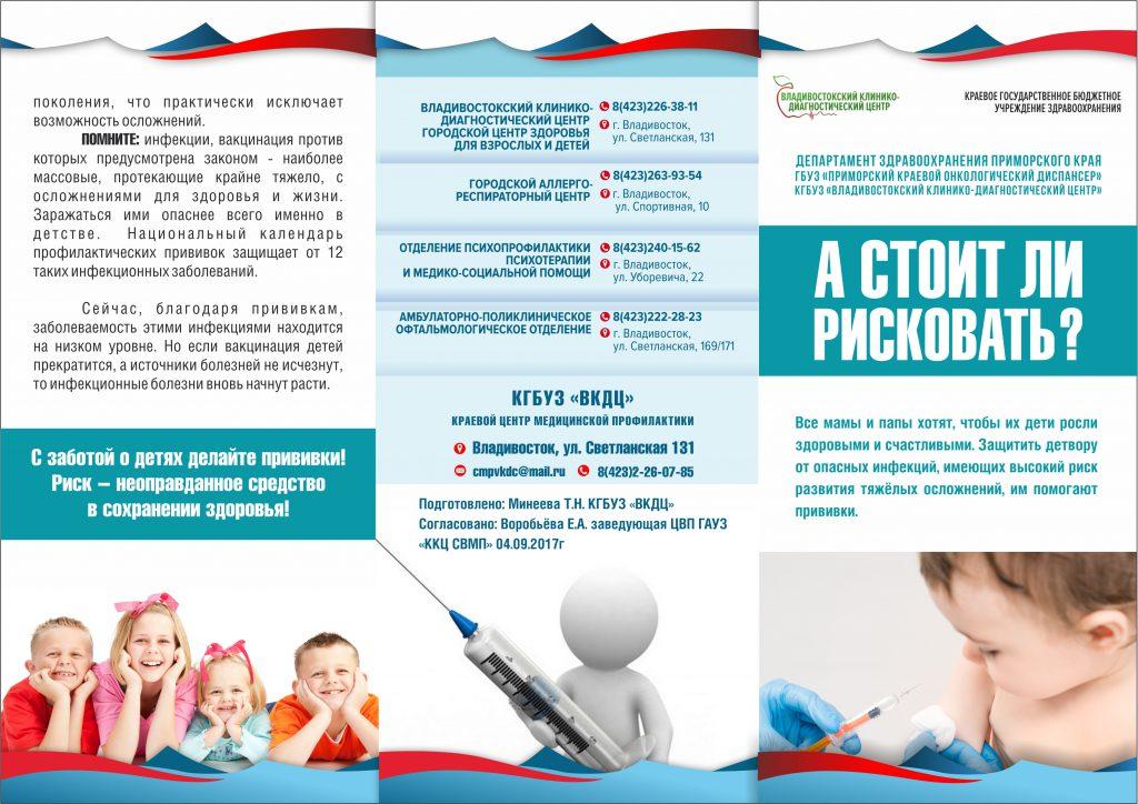 2-bukleta-vaktsinatsiya-i-budte-ostorozhnyi-1