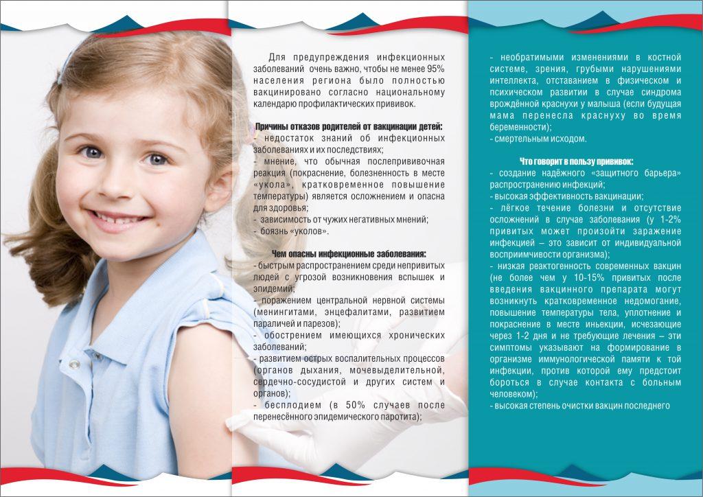 2-bukleta-vaktsinatsiya-i-budte-ostorozhnyi-2