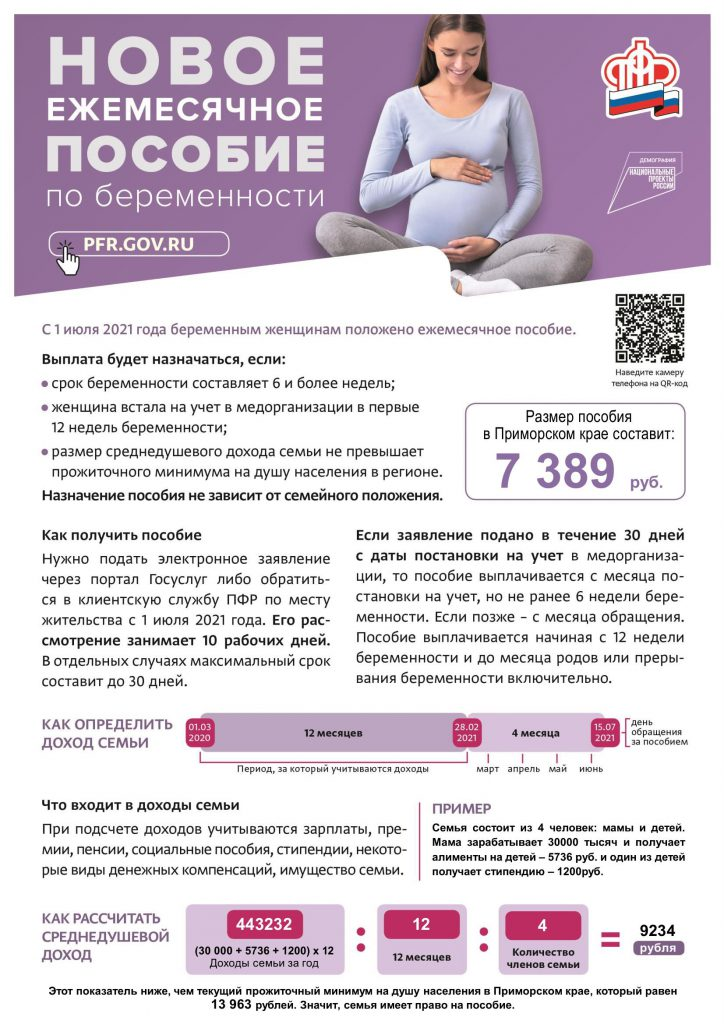 listovka-dlya-beremennyx_1